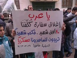 يوميات سورية