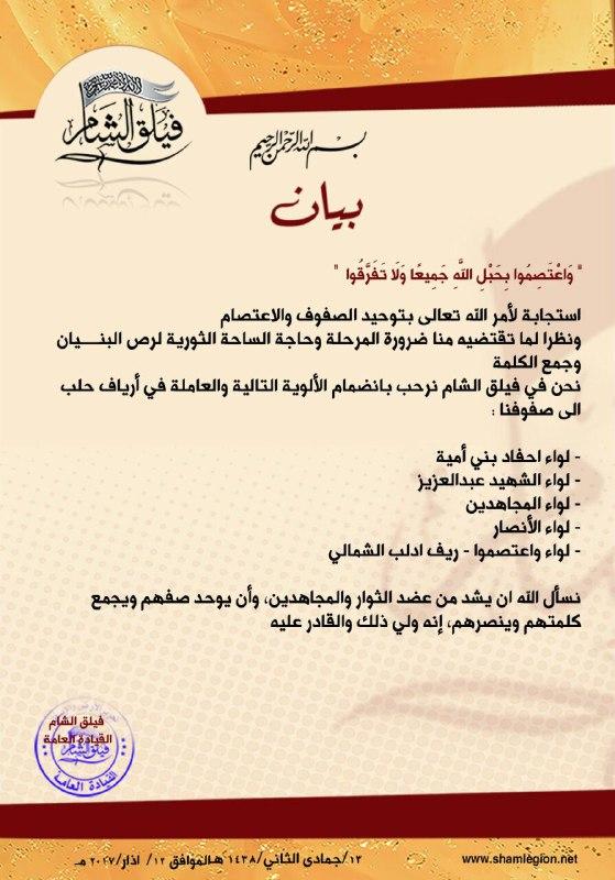 انضمام 5 ألوية عاملة في ريف حلب للقتال في صفوف