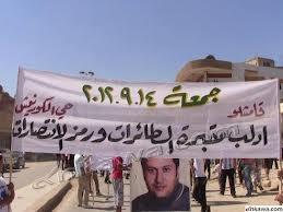 أخبار يوم الجمعة - جمعة إدلب مقبرة الطائرات ورمز الانتصارات - 14-9-2012م