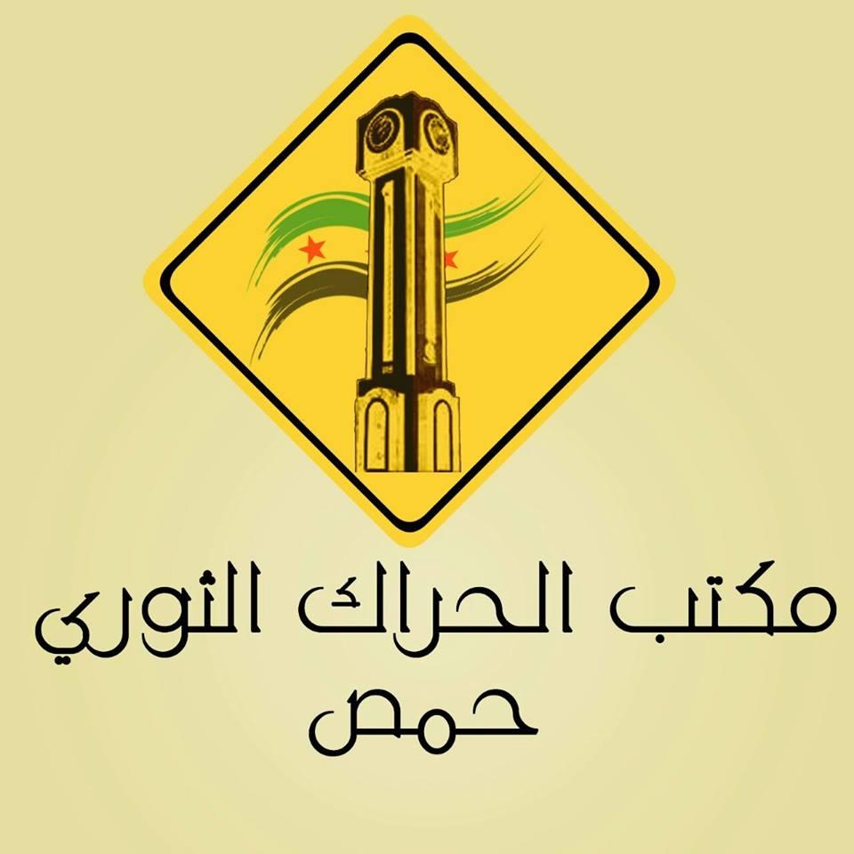 الحراك الثوري السوري يرفض