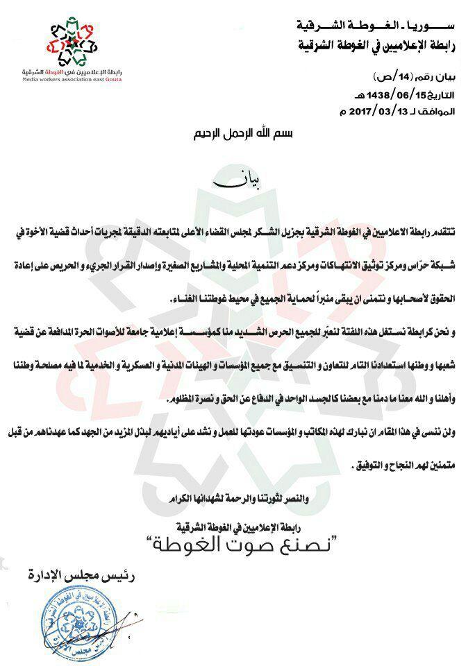 رابطة الإعلاميين تثمن قرار القضاء الأعلى إعادة فتح المؤسسات المدنية في الغوطة