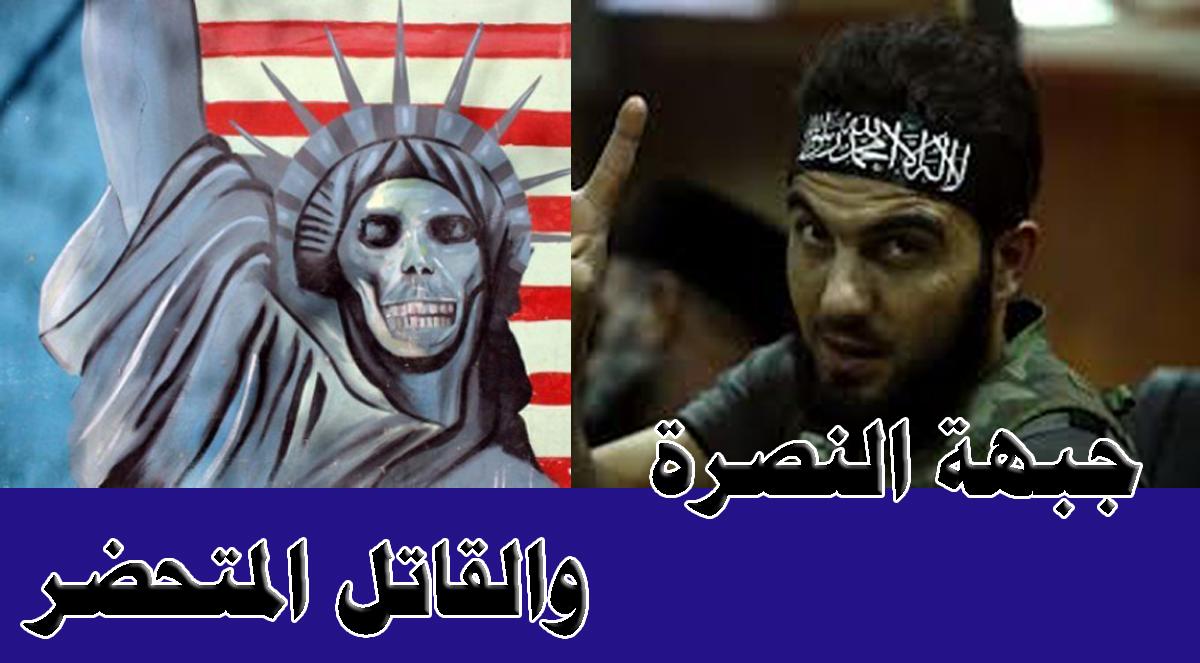 جبهة النصرة و القاتل المتحضر