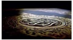 في ذكر فضائل القرآن العظيم وذكر فضائل سورة الفاتحة