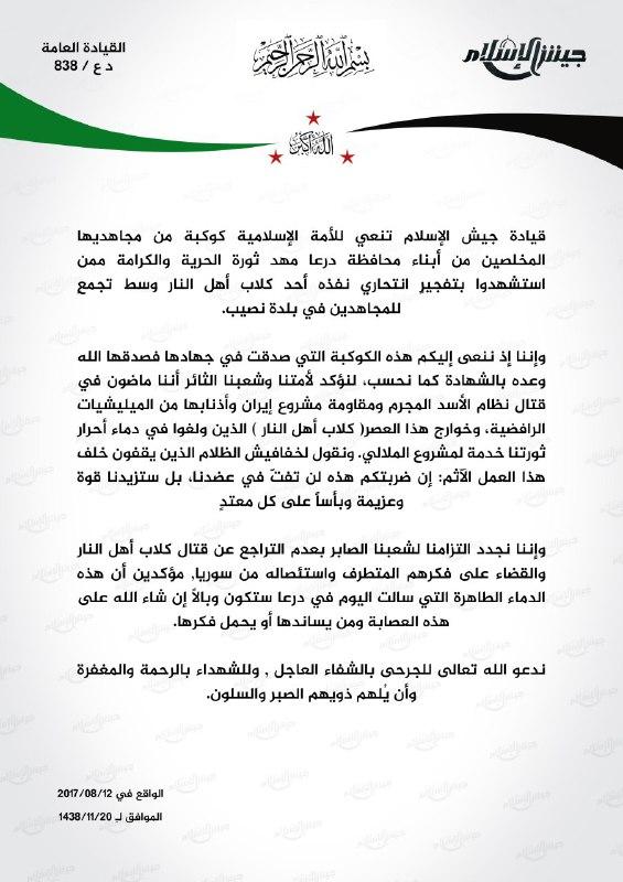 جيش الإسلام يتهم تنظيم الدولة بتفجير أحد معسكراته في درعا