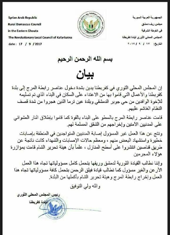 المجلس المحلي لكفربطنا يحمل هيئة تحرير الشام مسؤولية الهجوم على البلدة