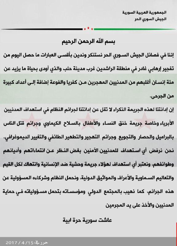 بيان مشترك لفصائل الجيش السوري الحر يدين تفجير حافلات كفريا والفوعة ويتهم النظام