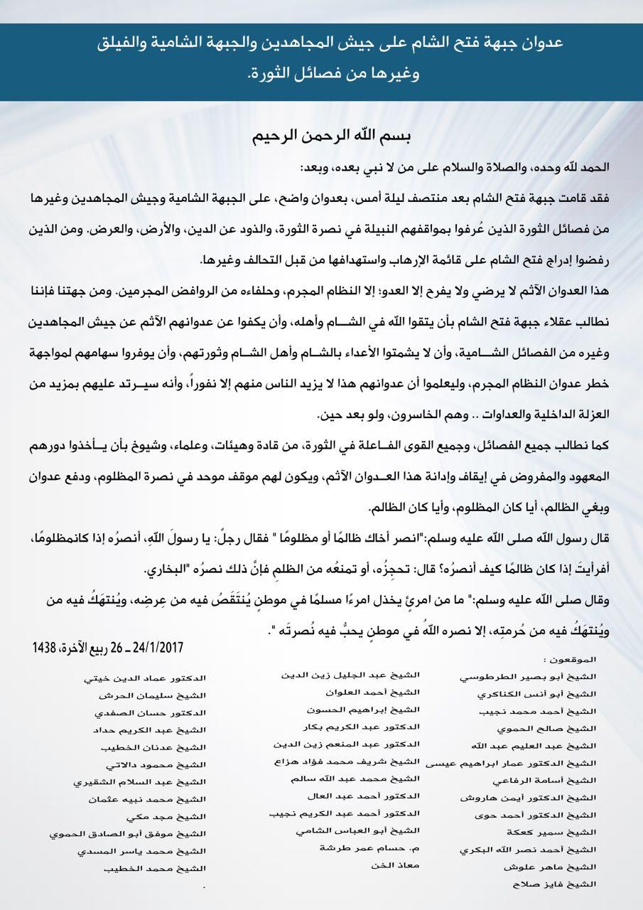 37 عالماً من بلاد الشام يستنكرون