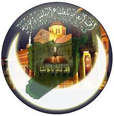 نداءُ استغاثةٍ من الهيئة العامة للعلماء المسلمين في سوريا لكلِّ الأطباءِ الأحرارِ في سوريا