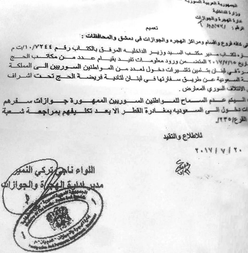 قرار تعجيزي للراغبين بأداة فريضة الحج من مناطق سيطرة النظام