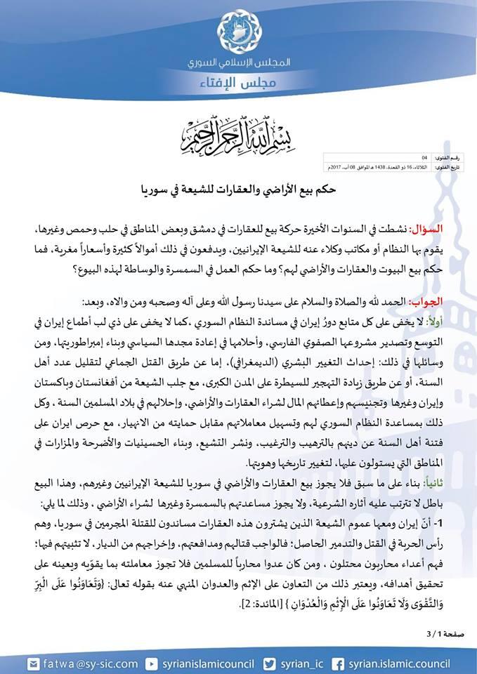 المجلس الإسلامي السوري يبين حكم بيع الأراضي والعقارات للشيعة في سوريا