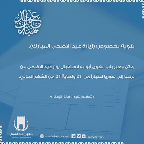معبر باب الهوى يحدّد موعد زيارة عيد الأضحى المبارك