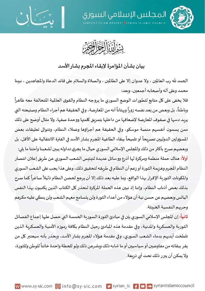 المجلس الإسلامي السوري: كل من يقبل ببقاء الأسد خائن للثورة وللشعب السوري