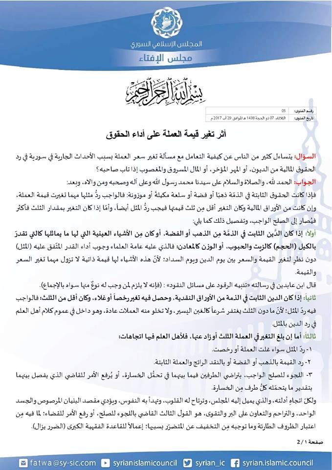 المجلس الإسلامي يفتي بكيفية أداء الحقوق عند تغير سعر العملة