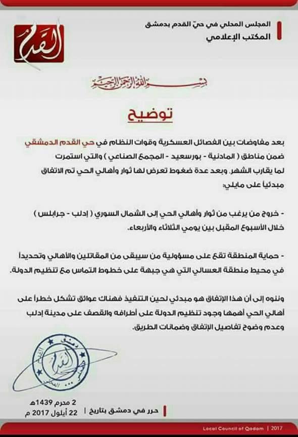 مسلسل التهجير يعود من جديد.. اتفاق على خروج أهالي حي القدم الدمشقي إلى الشمال السوري