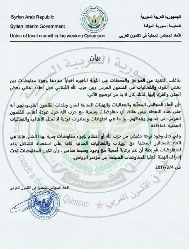 اتحاد المجالس المحلية في القلمون ينفي وجود أي مفاوضات مع قوات النظام