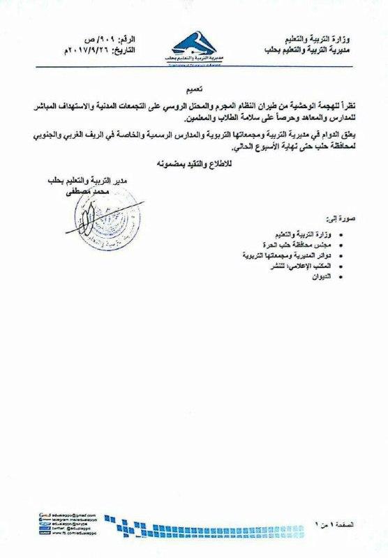 نتيجة القصف الشديد.. تعليق الدوام في مدارس ريف حلب الغربي والجنوبي