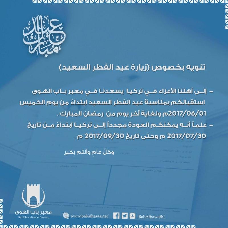 إدارة معبر باب الهوى تعلن بدء استقبال السوريين الراغبين بالدخول إلى سوريا بموجب إجازة عيد الفطر