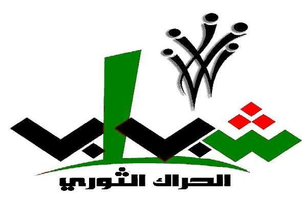 شباب الحراك الثوري السوري يوجهون نداء للبنانيين
