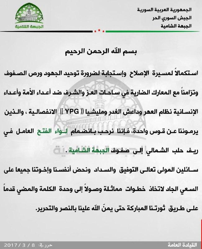 الجبهة الشامية ترحب بانضمام لواء الفتح إلى صفوفها