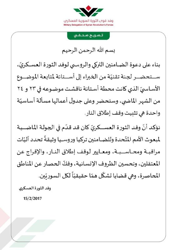 الوفد العسكري للمعارضة: تثبيت وقف إطلاق النار موضوعنا الأساسي في أستانا