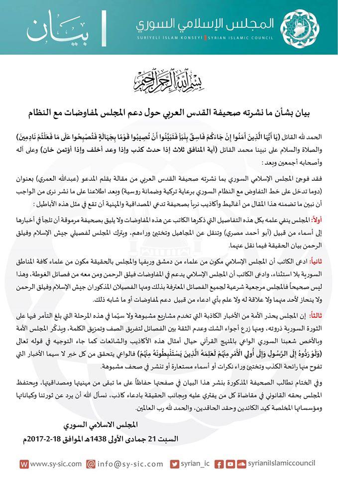 المجلس الإسلامي السوري ينفي دعمه لمفاوضات مع النظام