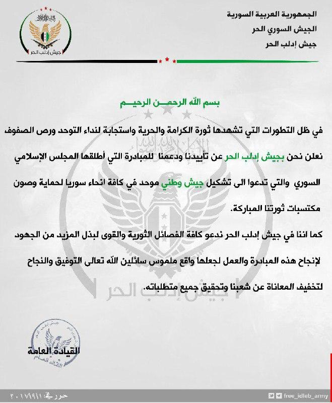 جيش إدلب الحر يعلن دعمه لمبادرة المجلس الإسلامي الداعية لتشكيل جيش وطني موحد