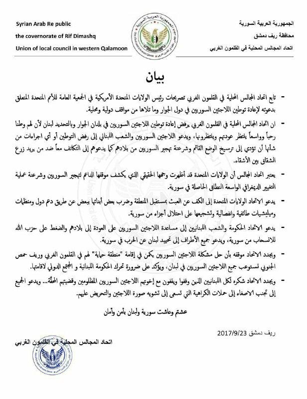 مؤسسات وكيانات ثورية في القلمون ترفض توطين اللاجئين السوريين في دول الجوار