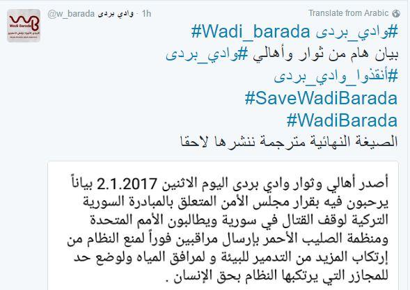 مطالب بإرسال مراقبين دوليين إلى وادي بردى بريف دمشق