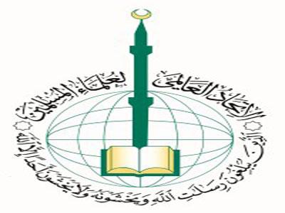بيان الاتحاد العالمي لعلماء المسلمين حول جريمة مدينة الحولة في حمص