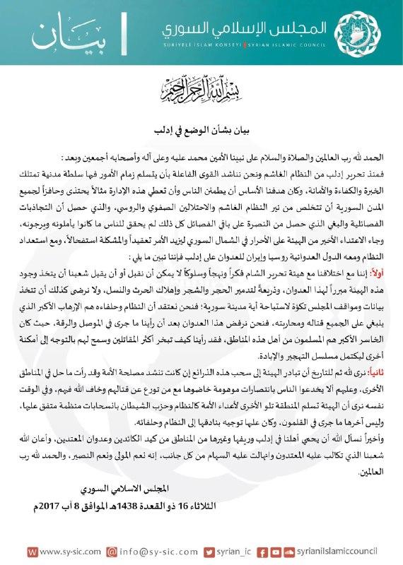المجلس الإسلامي يطالب تحرير الشام بسد الذرائع وتسليم إدلب لإدارة مدنية