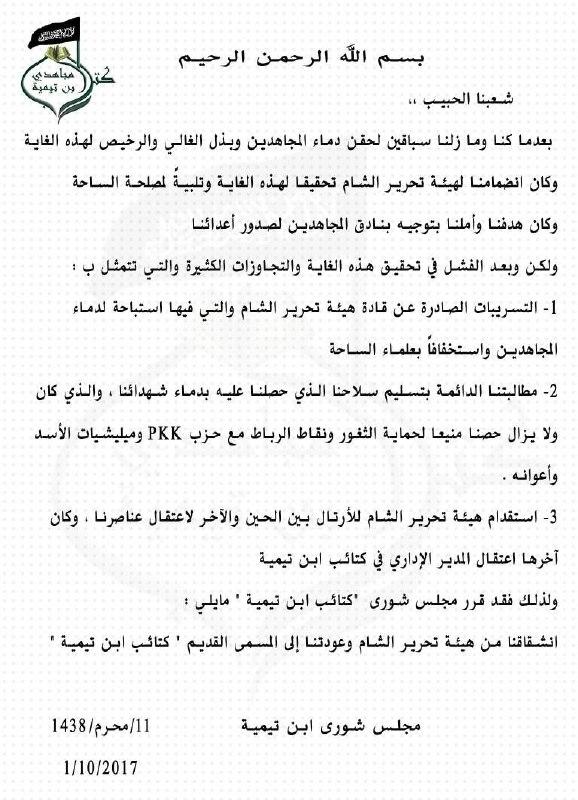 كتائب ابن تيمية تعلن انشقاقها عن هيبئة تحرير الشام، واشتباكات تدور بين الطرفين