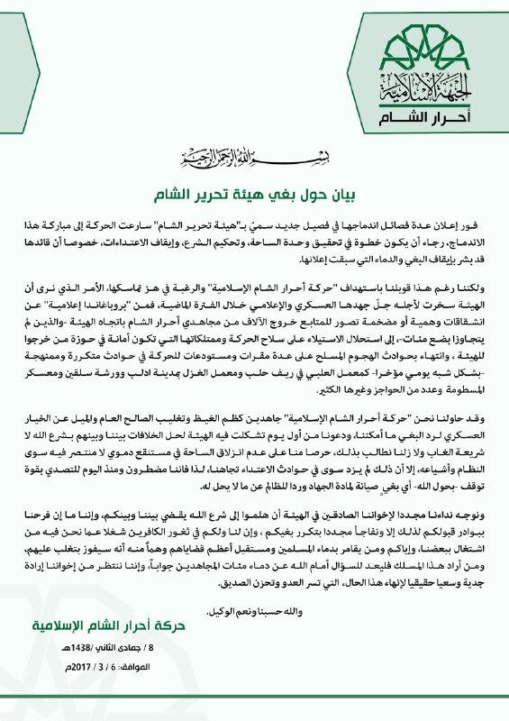 أحرار الشام تجدد دعوتها هيئة تحرير الشام للتحاكم، وتتوعد بالتصدي لأي بغي جديد