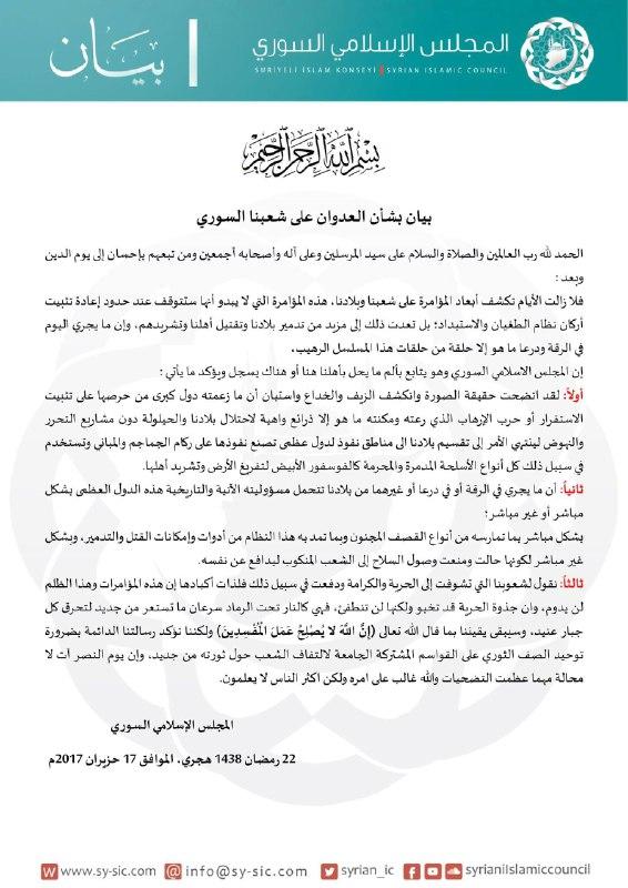 المجلس الإسلامي السوري: المجازر في الرقة ودرعا تتحمل مسؤوليتها الدول العظمى