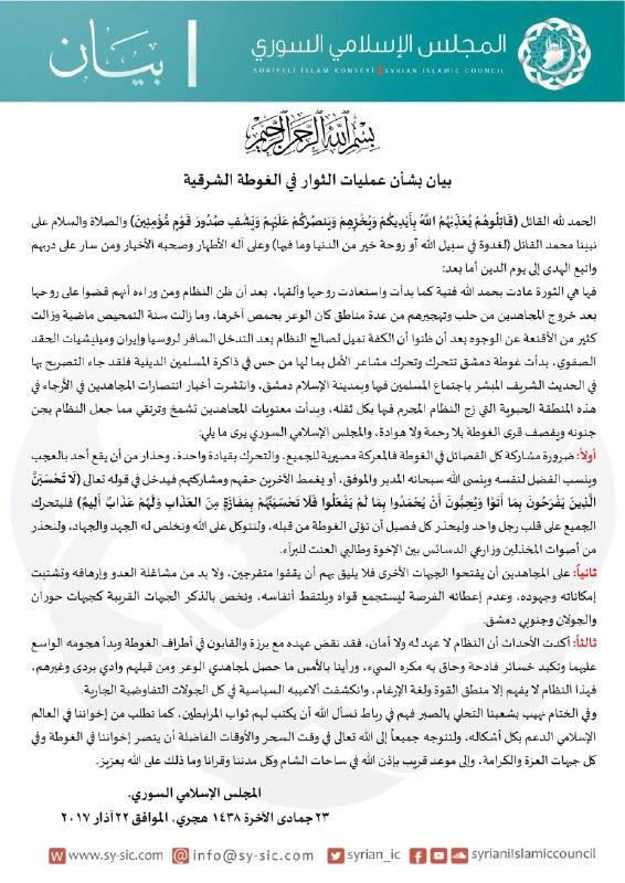 المجلس الإسلامي السوري يوجه رسالة إلى ثوار سوريا ويحذرهم من عدة أمور