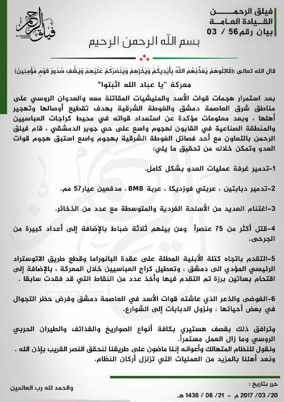 فيلق الرحمن ينشر إحصائية لخسائر قوات النظام في معركة