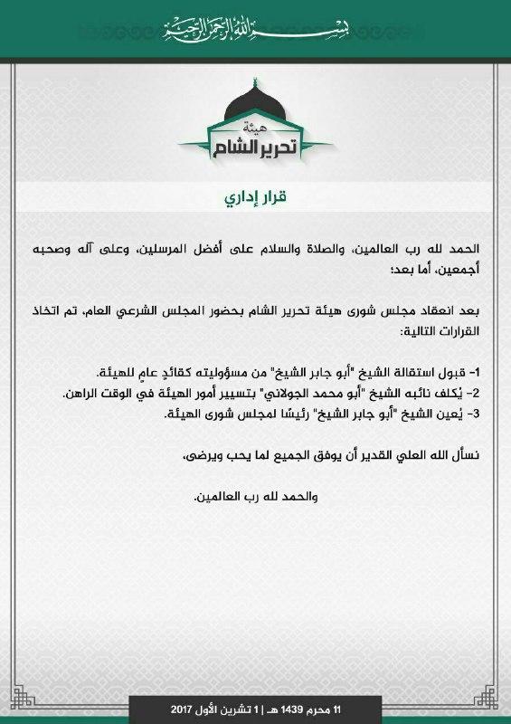 تغييرات جوهرية في قيادة هيئة تحرير الشام، والجولاني يعود مجدداً إلى الواجهة