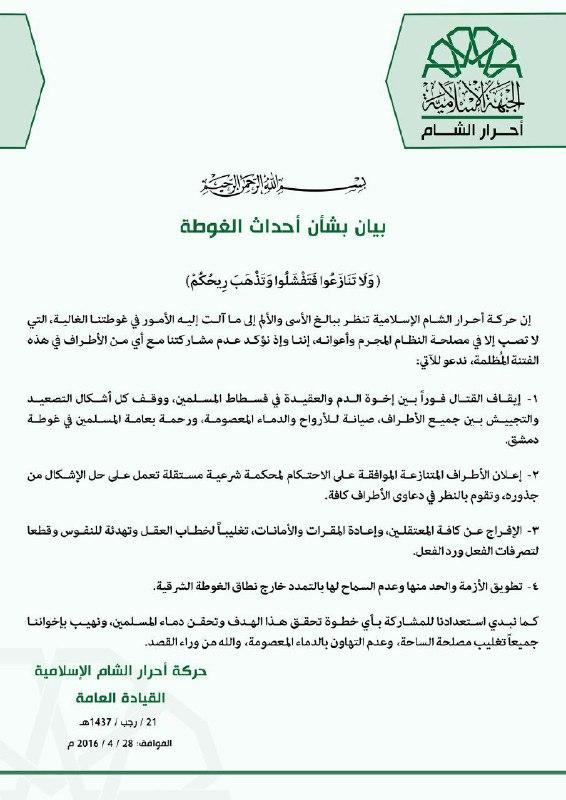 أحرار الشام: الاقتتال في الغوطة لا يصب إلا في مصلحة النظام وأعوانه