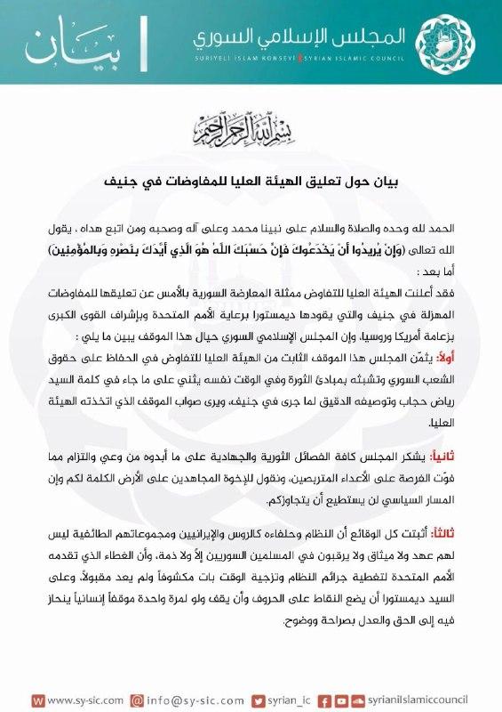 المجلس الإسلامي السوري يثمّن موقف الهيئة العليا للمفاوضات تعليق مشاركتها في جنيف