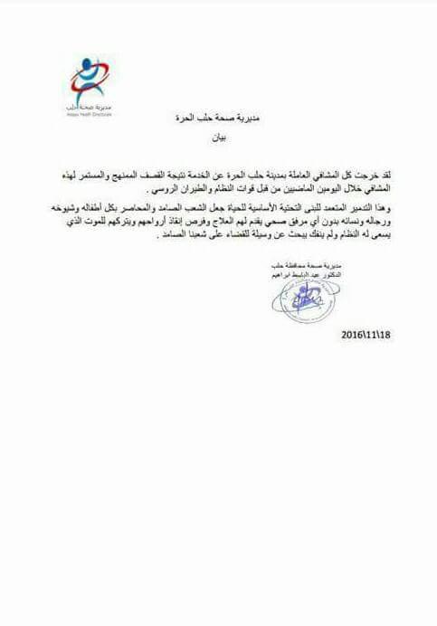 مديرية الصحة في حلب تعلن خروج كافة مشافي المدينة عن الخدمة