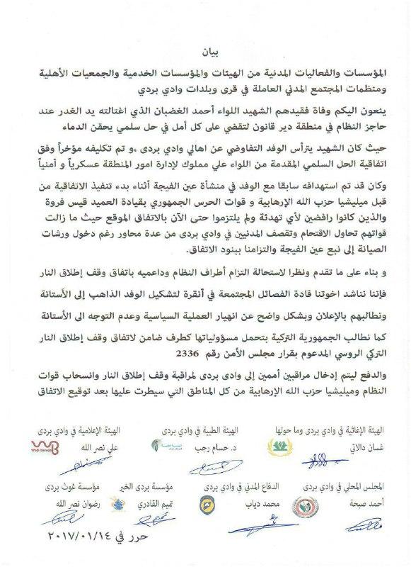 القوى الثورية في وادي بردى تدعو قادة الفصائل لإعلان انهيار العملية السياسية