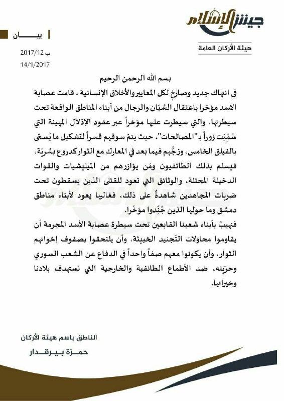جيش الإسلام: قوات النظام تجبر الشباب في مناطق
