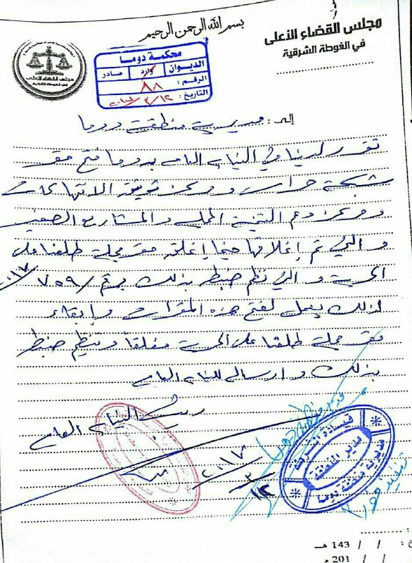مجلس القضاء الأعلى في الغوطة يأمر بإعادة فتح عدد من المؤسسات المدنية ويستثني مجلة