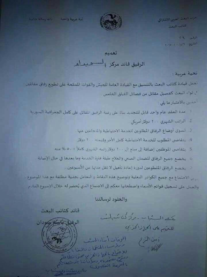 مقابل 200 دولار.. قوات النظام تدعو أبناء السويداء للانضمام إلى صفوف
