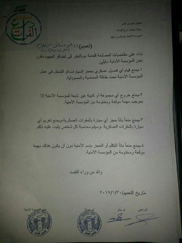 تعليمات أمنية تصدرها المؤسسة الأمنية في جرابلس وريفها