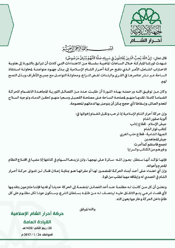أحرار الشام: أي اعتداء على الفصائل المنضمة إلينا هو بمثابة إعلان قتال