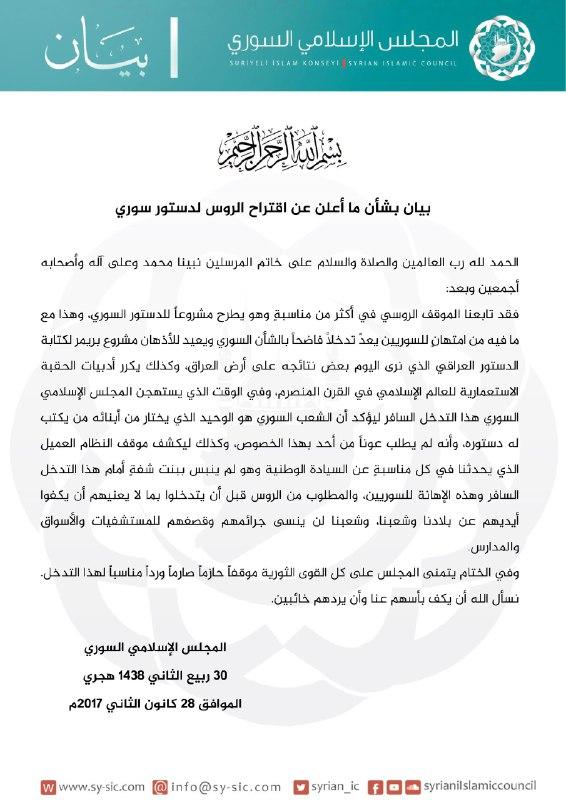 المجلس الإسلامي السوري: مشروع الدستور الروسي تدخل استعماري سافر