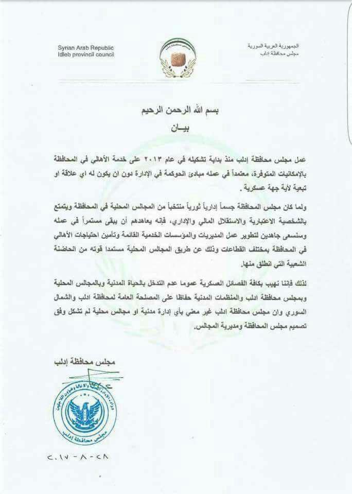 مجلس محافظة إدلب يدعو الفصائل العسكرية إلى عدم التدخل في الحياة المدنية