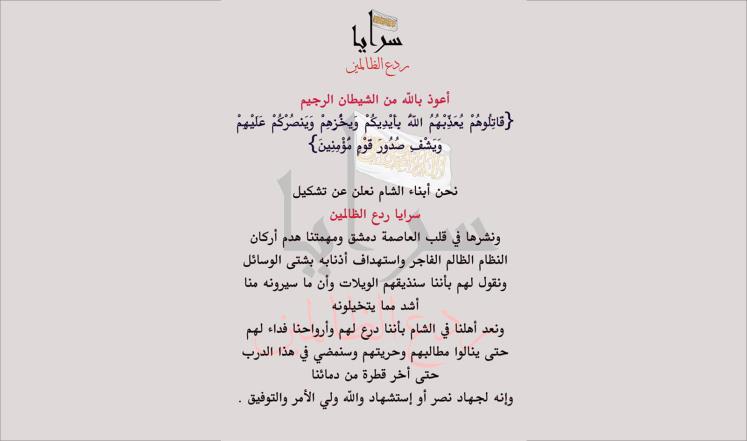 مجموعة لاغتيال شخصيات النظام بدمشق.. وهم أم حقيقة؟