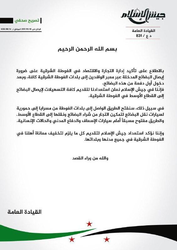 جيش الإسلام يفتح الطريق أمام البضائع المتوجهة إلى القطاع الأوسط في الغوطة الشرقية