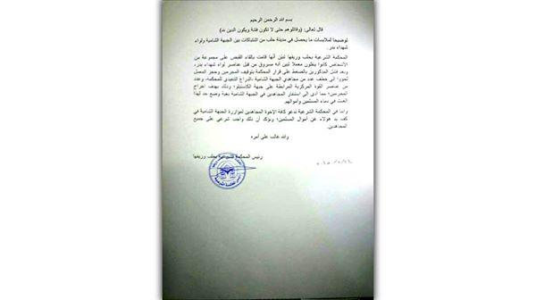 المحكمة الشرعية بحلب تصدر بياناً يكشف ملابسات الاقتتال مع